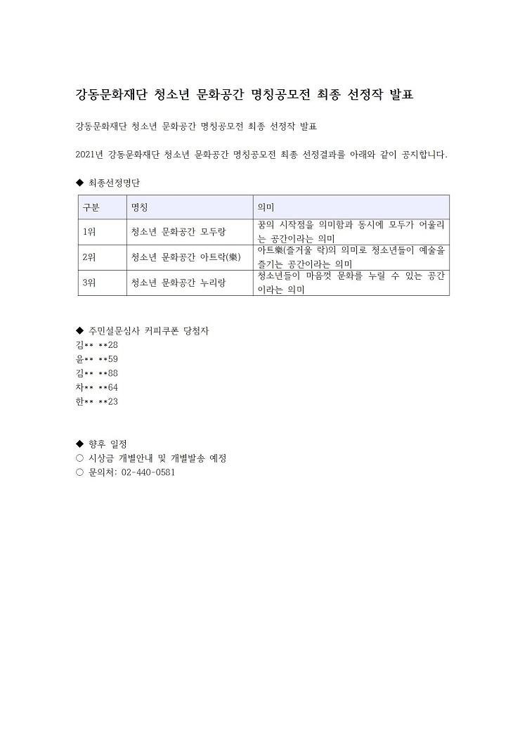 강동문화재단 청소년 문화공간 명칭공모전 최종 선정작 발표