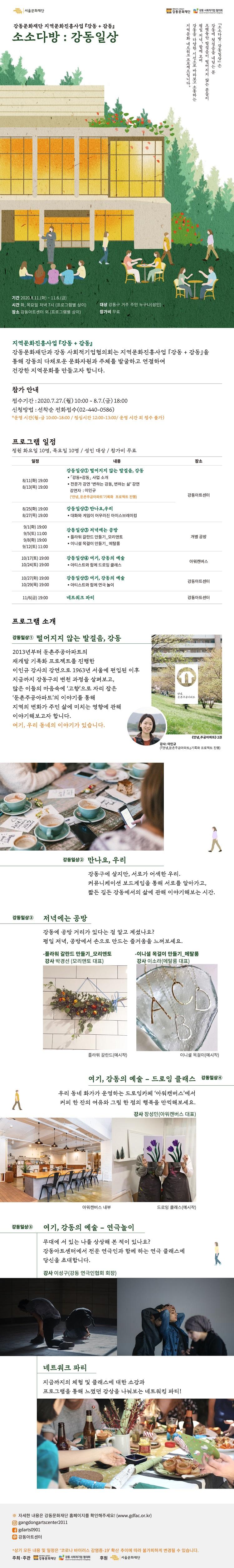 강동문화재단 지역문화진흥사업 소소다방 : 강동일상 참가자 모집
