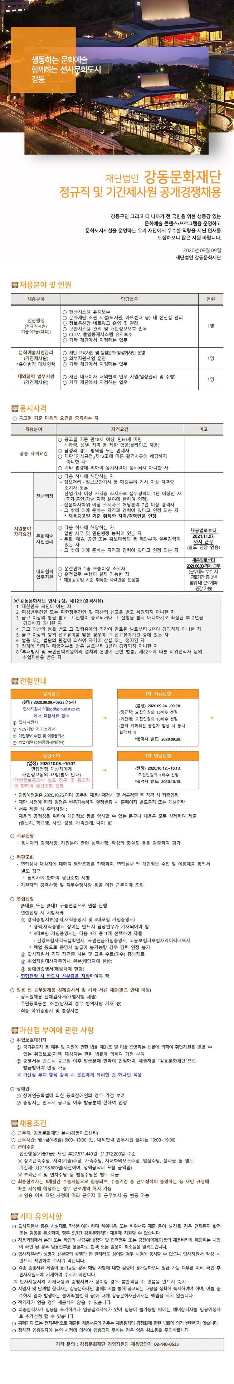 재단법인 강동문화재단 정규직 및 기간제 사원 채용 공고