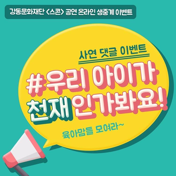 강동문화재단 스콘 공연 온라인 생중계 이벤트