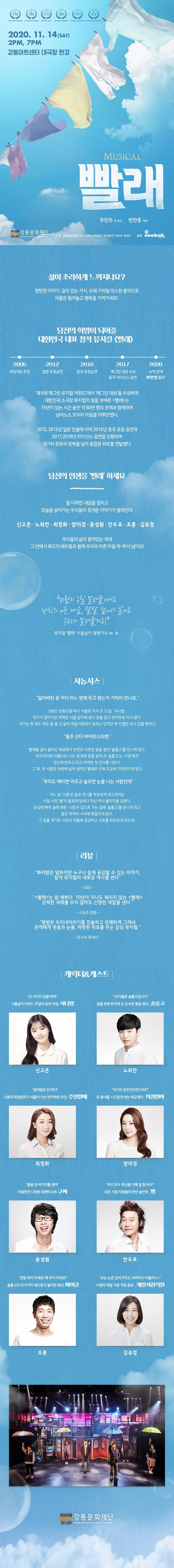 뮤지컬 빨래 2020년 11월 14일 토요일 오후 2시, 7시 강동아트센터 대극장 한강