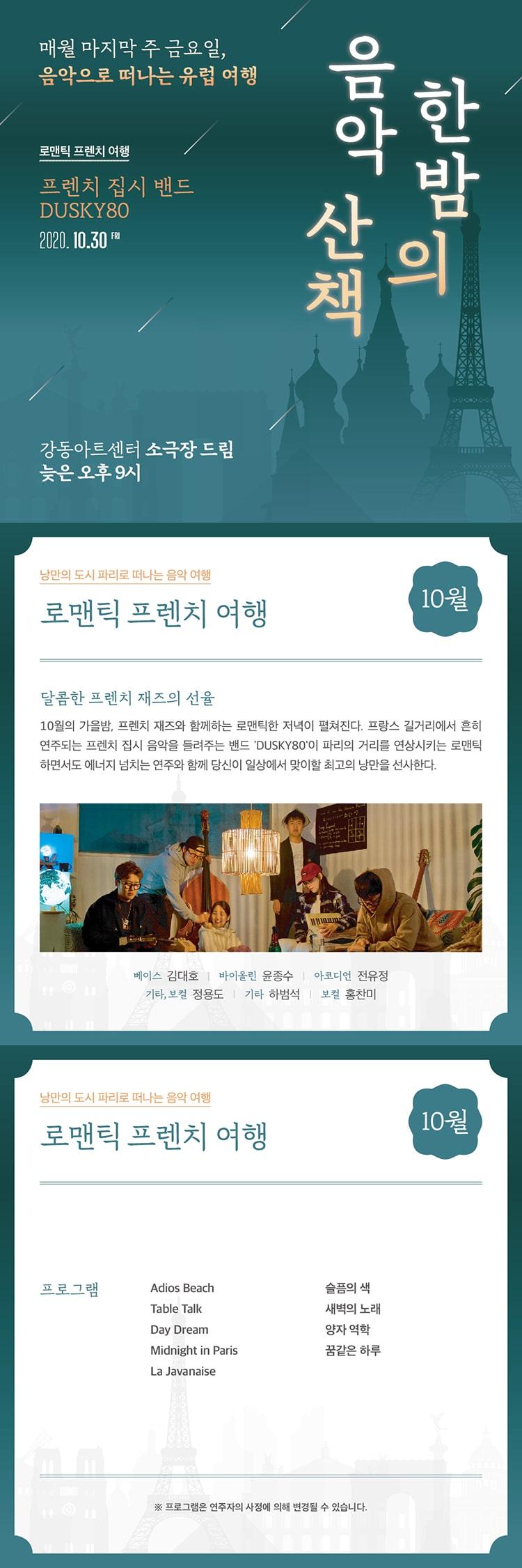 한밤의 음악 산책 프렌치 집시 밴드 DUSKY80 2020년 10월 30일(금)