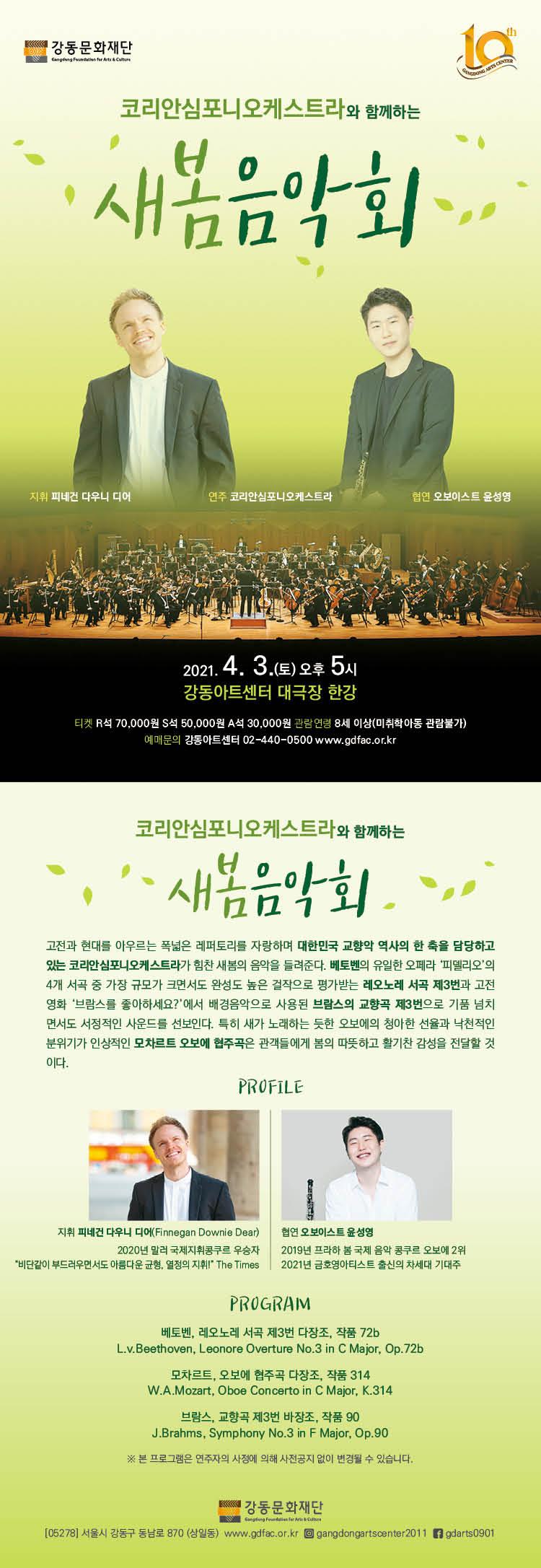 코리안심포니오케스트라와 함께하는 새봄음악회. 2021년 4월 3일 토요일 오후 5시 강동아트센터 대극장 한강