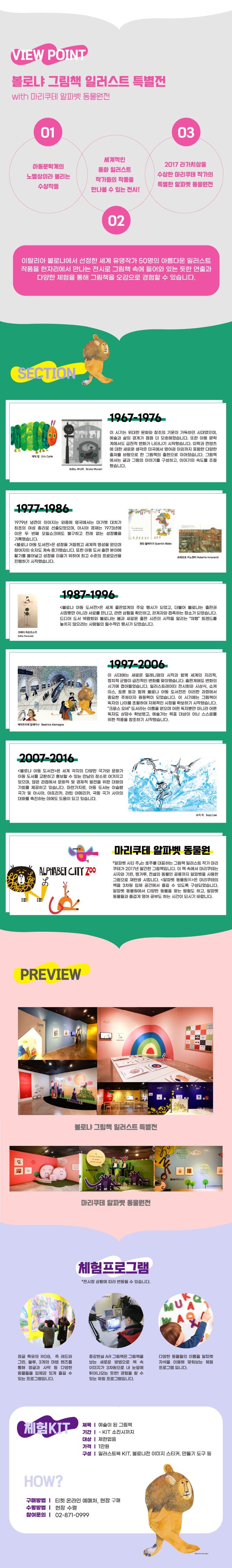 볼로냐 그림책 일러스트 특별전 2020년 11월 19일~2021년 1월 19일 강동아트센터 아트랑 Space1, 2><br style=