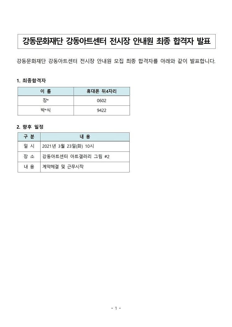강동문화재단 강동아트센터 전시장 안내원 최종 합격자 발표