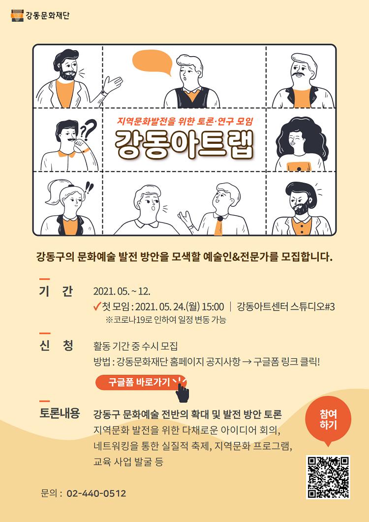 지역문화발전을 위한 토론, 연구 모임 강동아트랩 참가자 모집