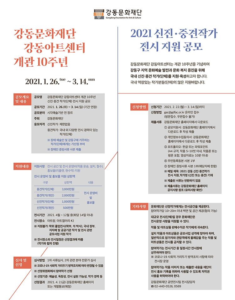 강동문화재단 강동아트센터 개관 10주년 2021 신진·중견작가 전시 지원 공모. 공모기간: 2020년 1월 26일(화) ~ 3월 14일(일)