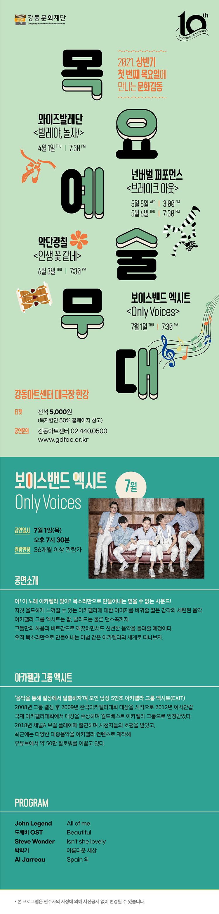제185회 목요예술무대 보이스밴드엑시트 Only Voices. 2021년 7월 1일 오후 7시 30분 강동아트센터 대극장 한강