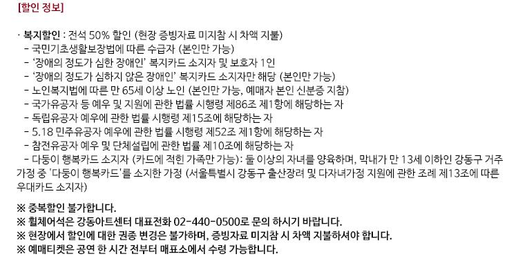강동문화재단 복지할인 전석 50% 할인