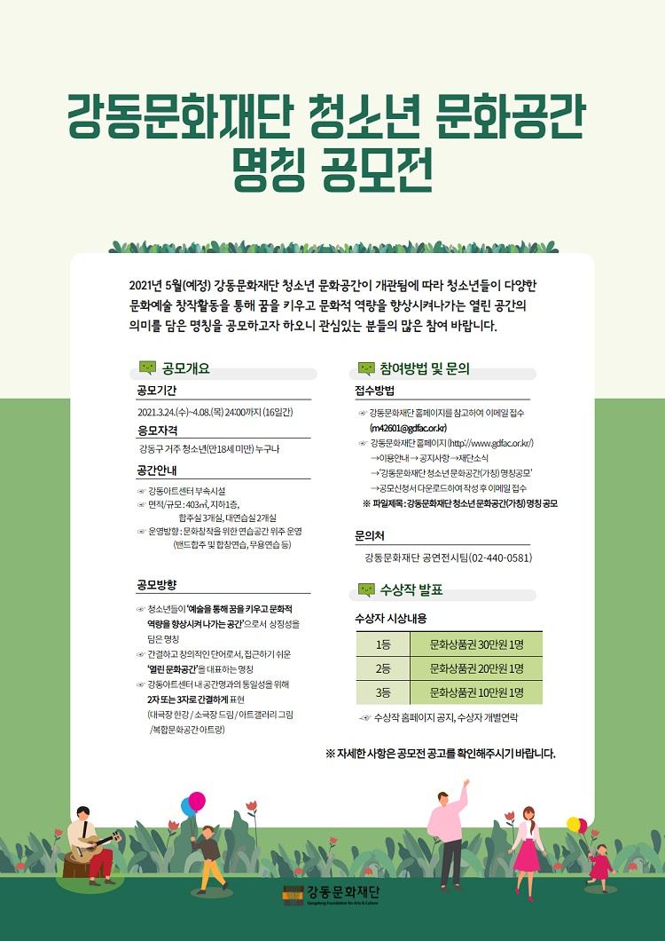 강동문화재단 청소년 문화공간 명칭공모전